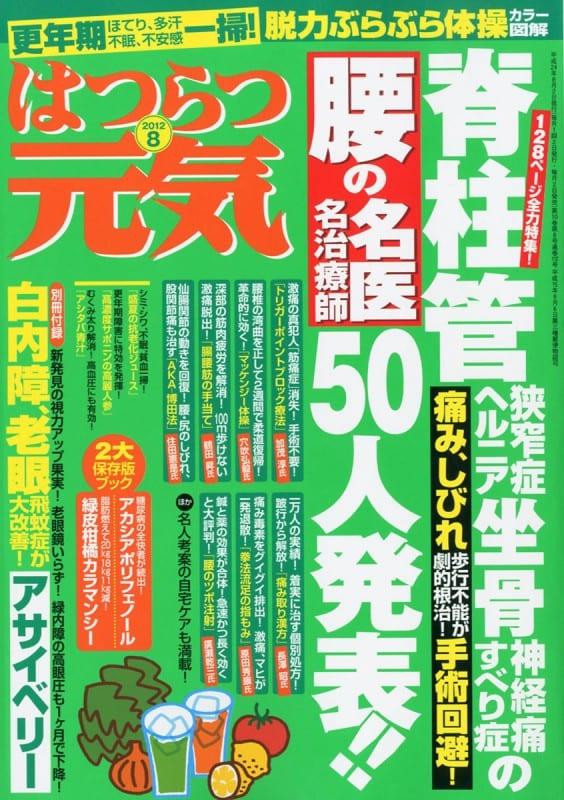 はつらつ元気 2012年8月号 「自力で治す!」が成功する健康実用誌
