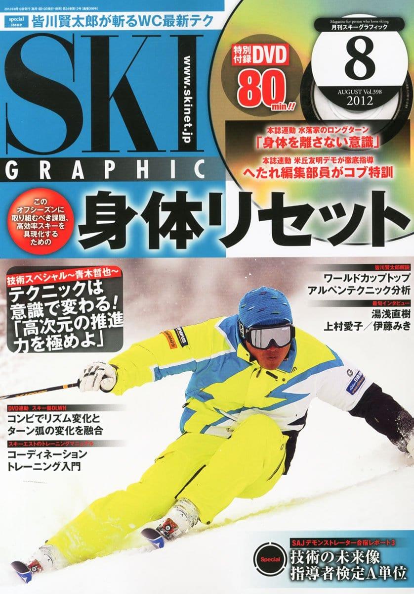 スキーグラフィック 2012年08月号