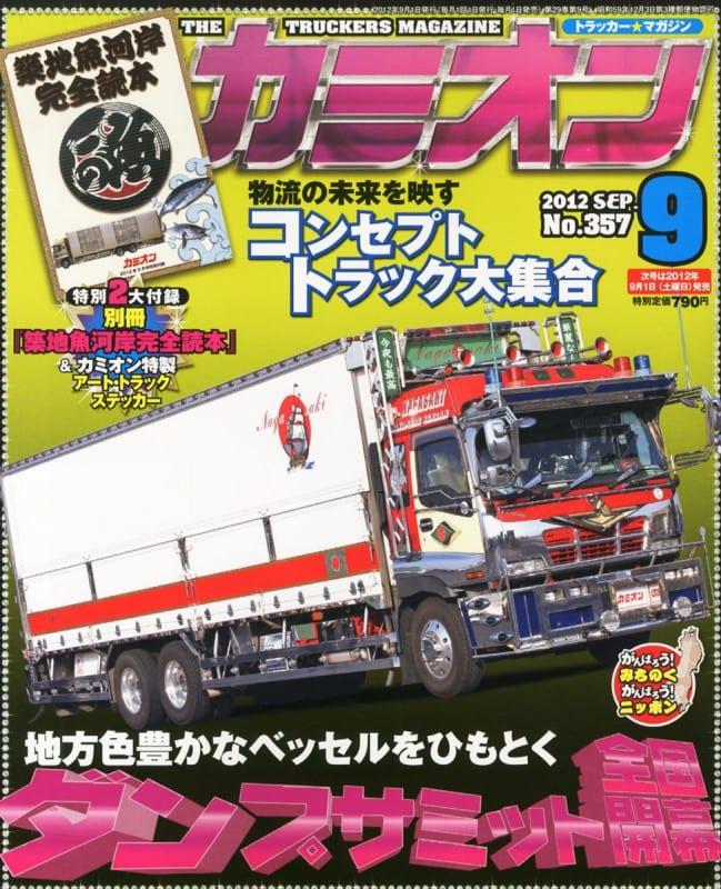 カミオン12年09月号/Vol.357号表紙
