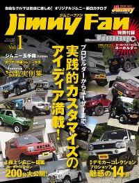 ジムニーファン vol.1 表紙