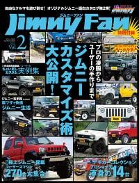 ジムニーファン vol.2 表紙