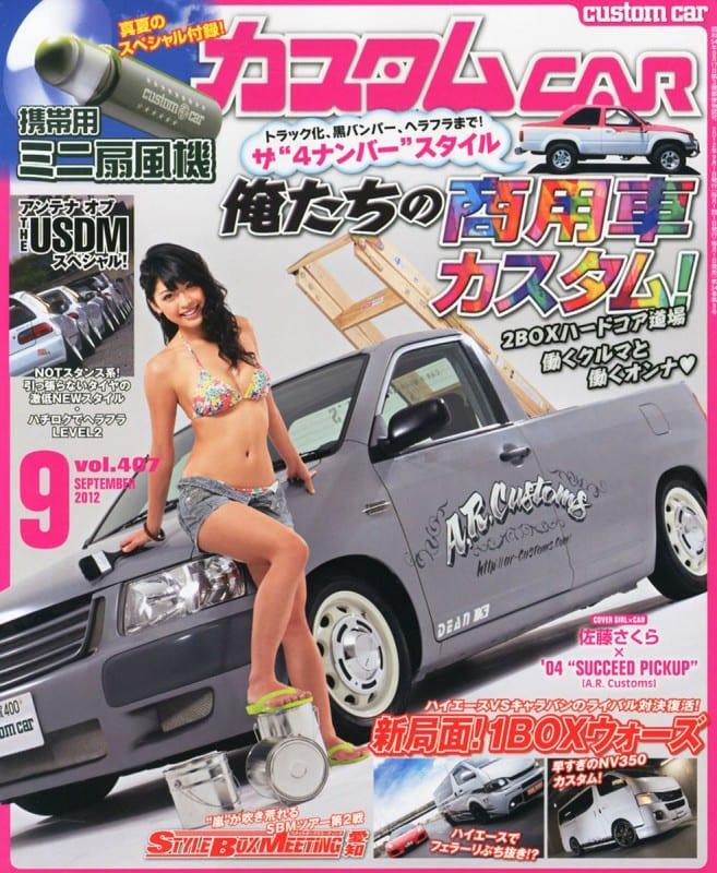 カスタムCAR 2012年9月号表紙 佐藤さくら