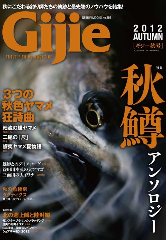 Gijie 2012秋号表紙