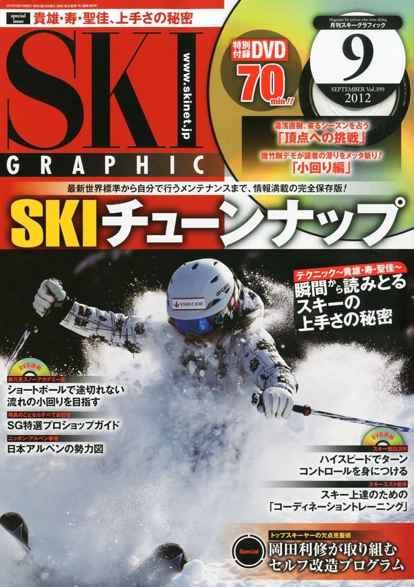 スキーグラフィック 2012年09月号