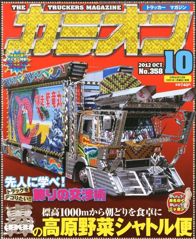 カミオン12年10月号/Vol.358号表紙