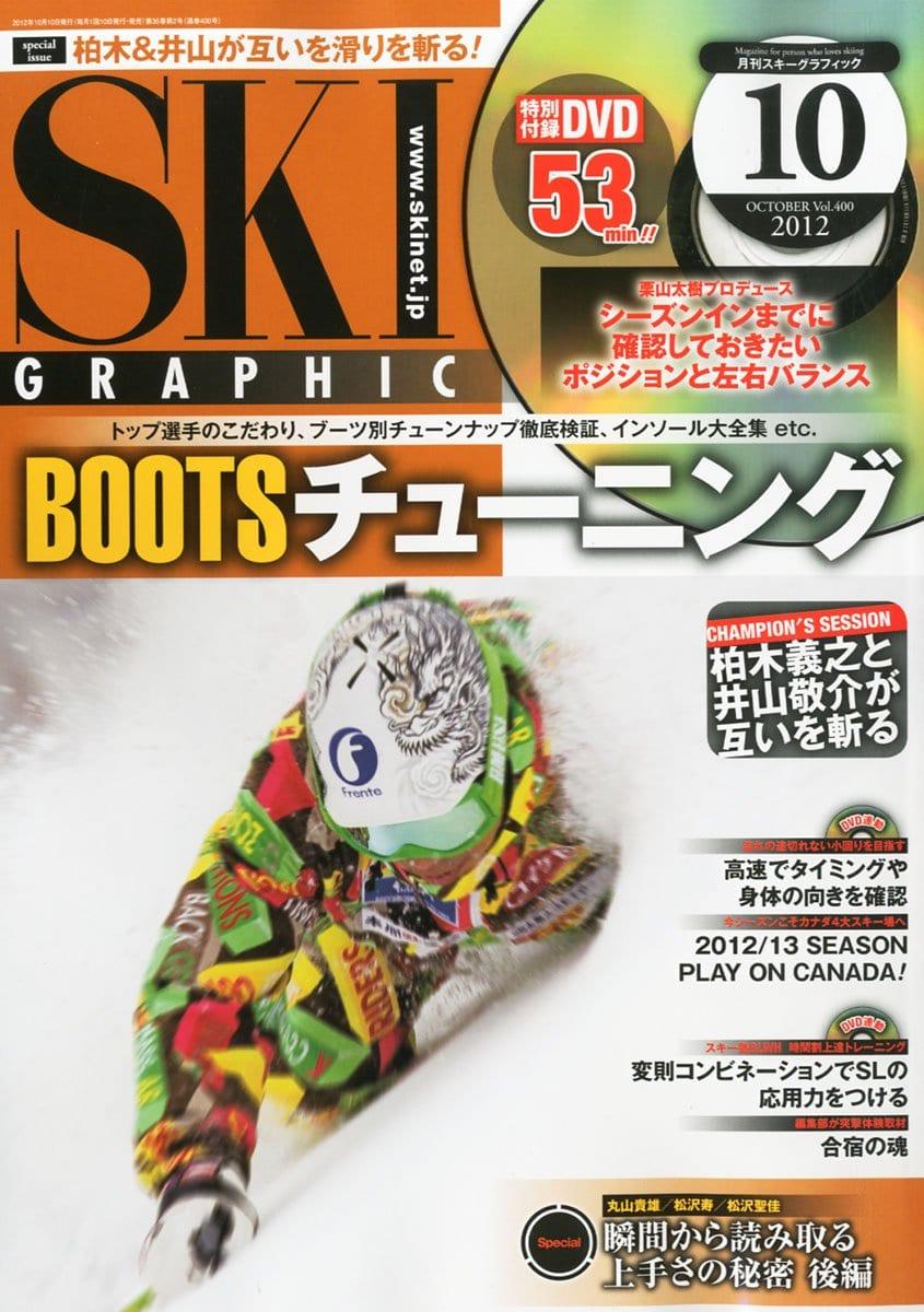 スキーグラフィック 2012年10月号