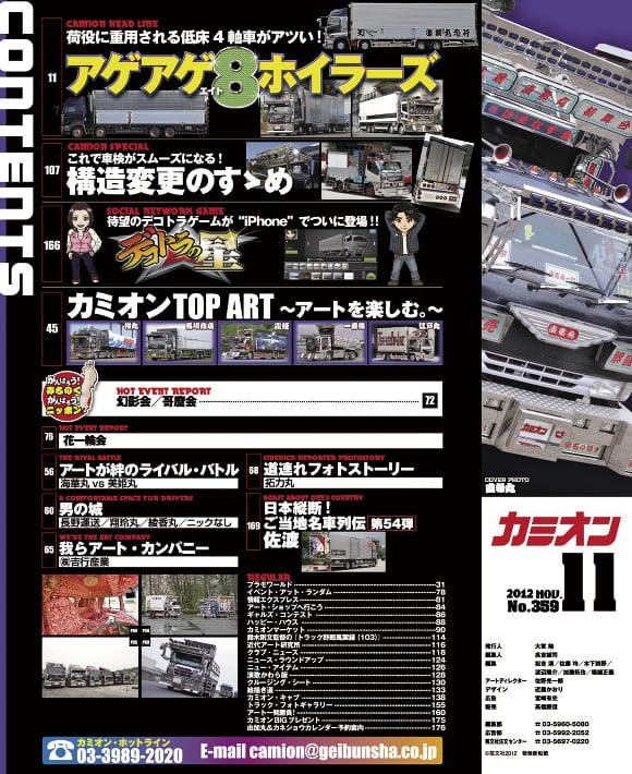 カミオン 12年11月号/Vol.359号目次