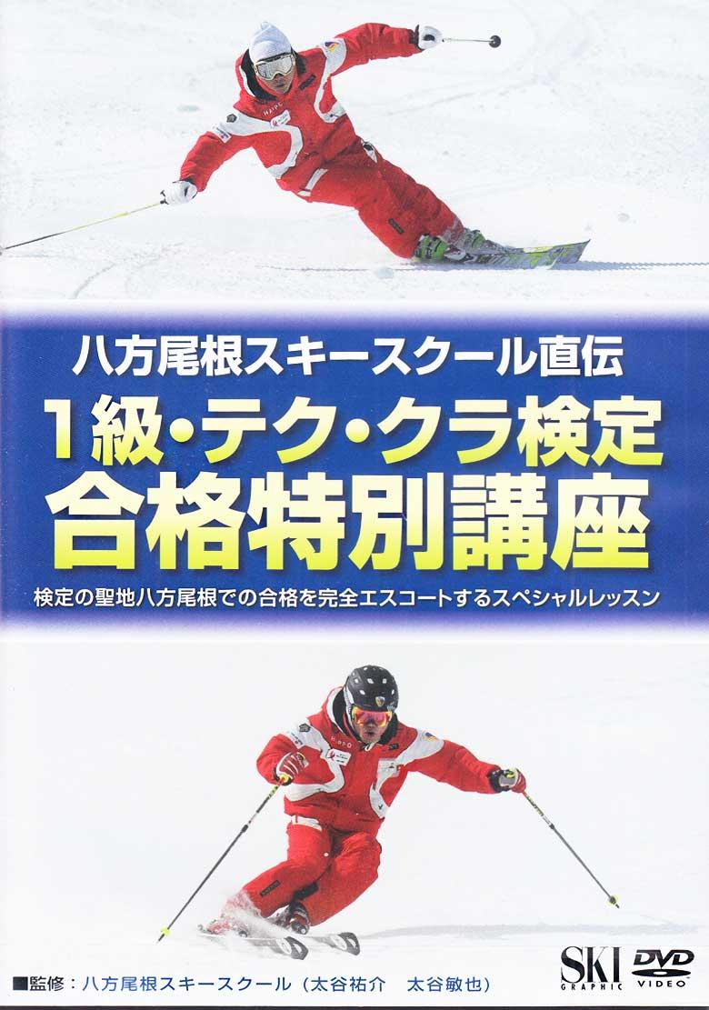 DVD 八方尾根スキースクール直伝 1級・テク・クラ検定合格特別講座 ジャケット画像