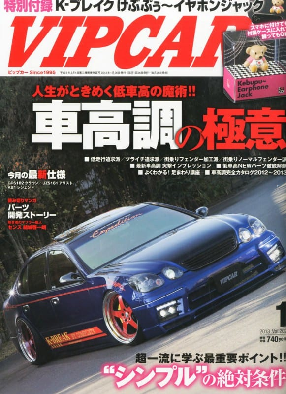 VIPCAR 2013年1月号表紙