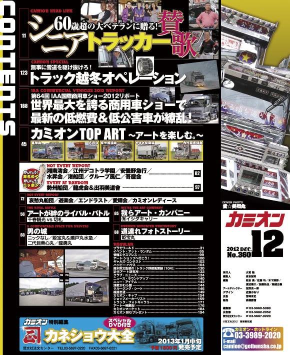 カミオン12年12月号/Vol.360号目次