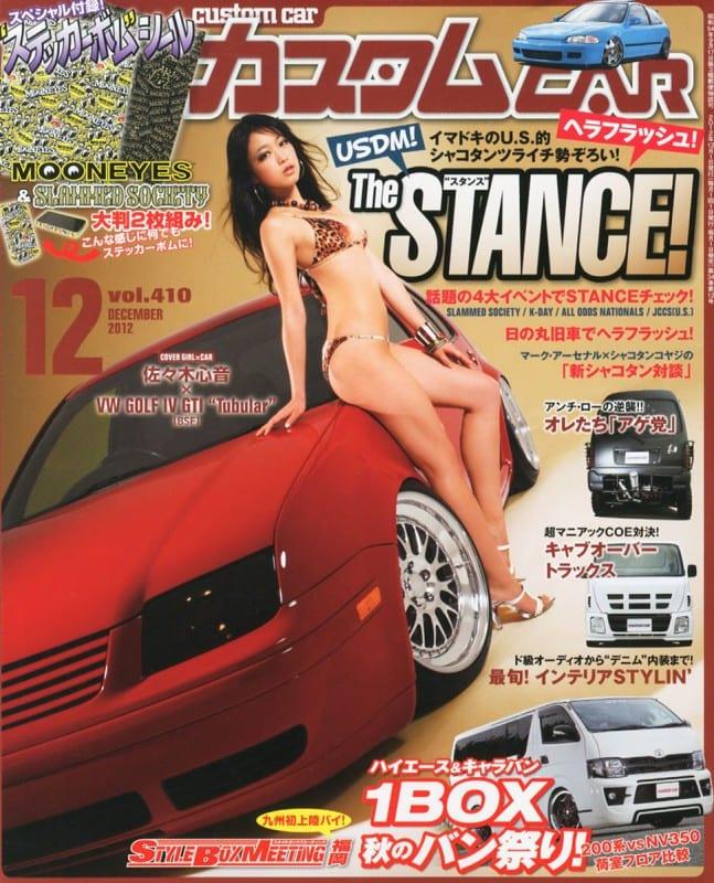 カスタムCAR 2012年12月号表紙 佐々木心音