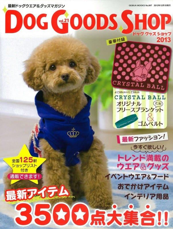 最新ドッグウエア&グッズマガジン DOG GOODS SHOP 2013表紙