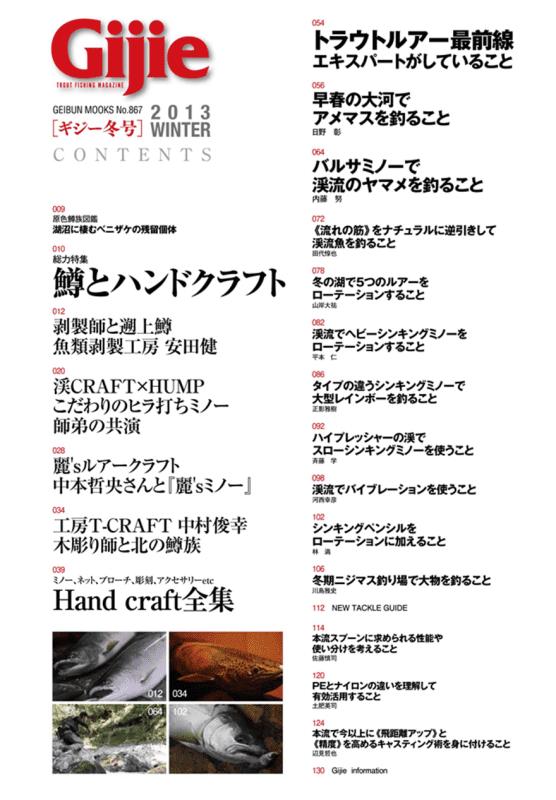 Gijie 2013冬号目次