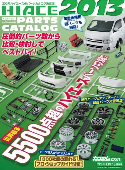HIACE PERFECT PARTS CATALOG 2013 表紙