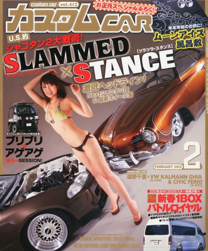 カスタムCAR 2013年2月号表紙 遠野千夏