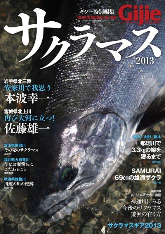 Gijie サクラマス2013表紙