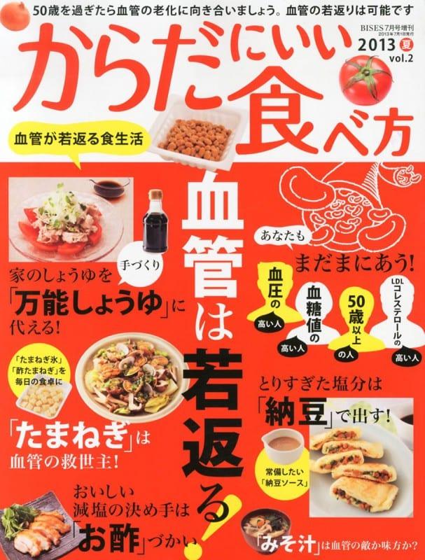 からだにいい食べ方表紙 2013年夏号