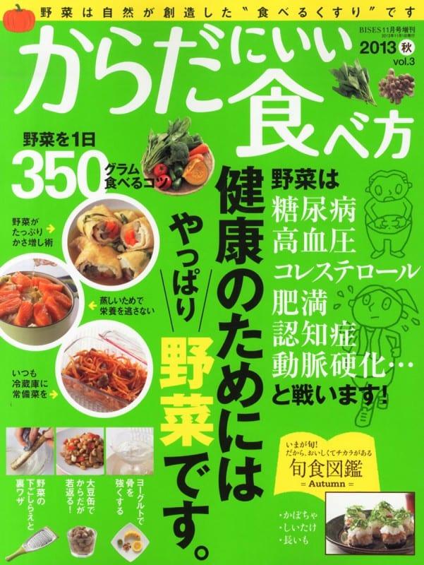 からだにいい食べ方表紙 2013年秋