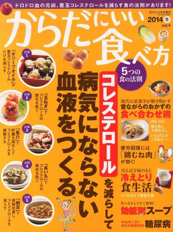 からだにいい食べ方表紙 2014年冬