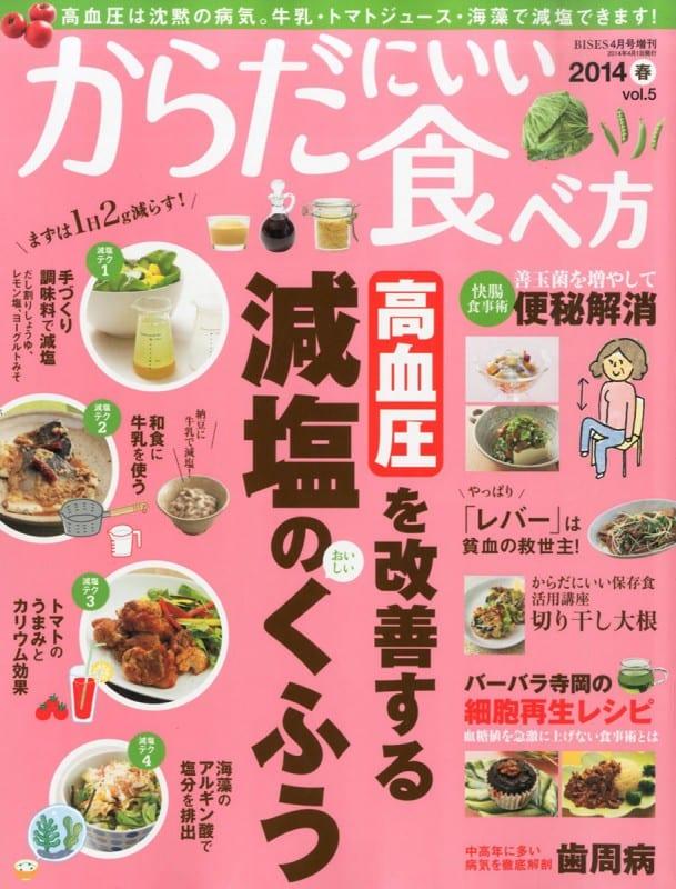 からだにいい食べ方表紙 2014年春