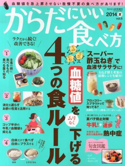 からだにいい食べ方表紙 2014年夏