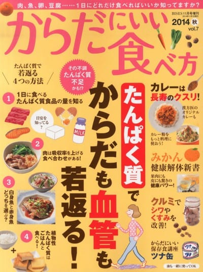 からだにいい食べ方表紙 2014年秋