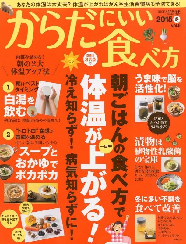 からだにいい食べ方表紙 2015年冬
