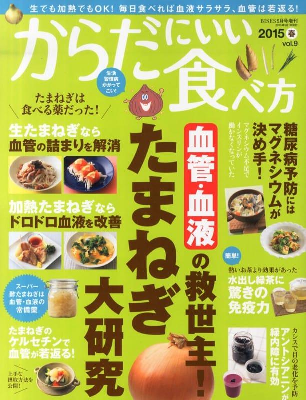からだにいい食べ方表紙 2015年春