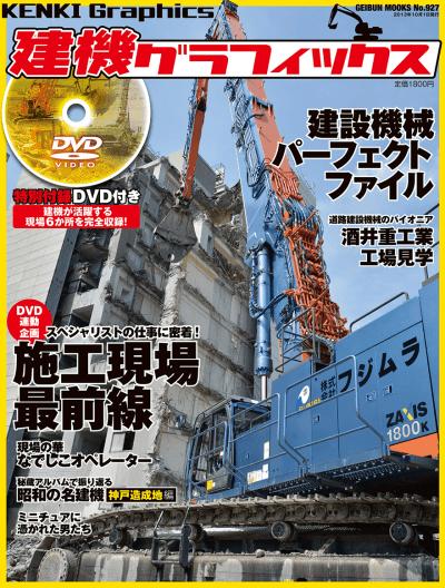 建機グラフィックス vol.01 施工現場最前線
