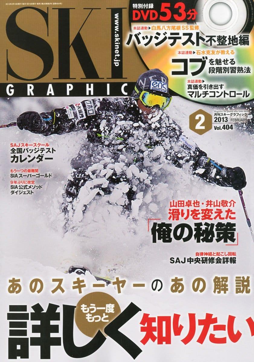 スキーグラフィック 2013年02月号