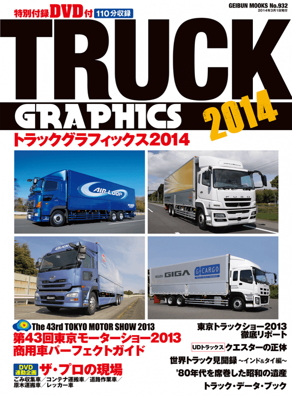TRUCK GRAPHICS 2014