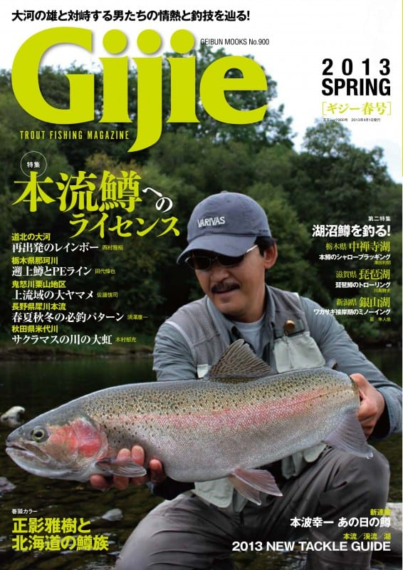 Gijie 2013春号表紙