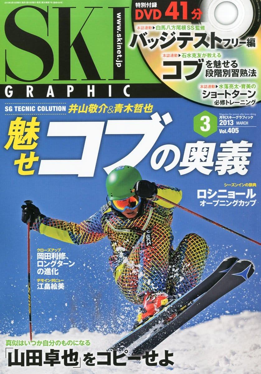 スキーグラフィック 2013年03月号