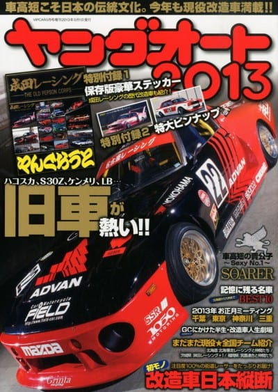 VIPCAR 2013年05月号増刊 ヤングオート2013 表紙