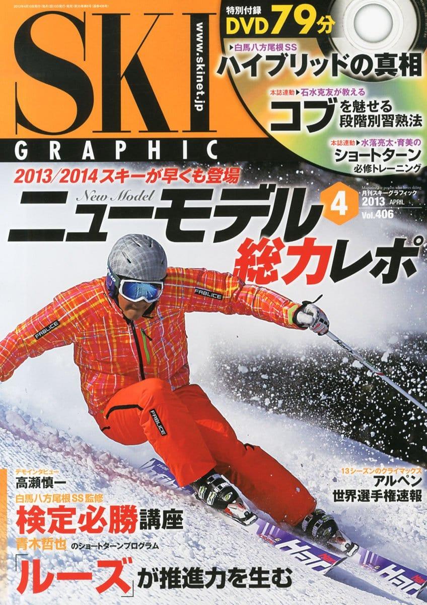 スキーグラフィック 2013年04月号