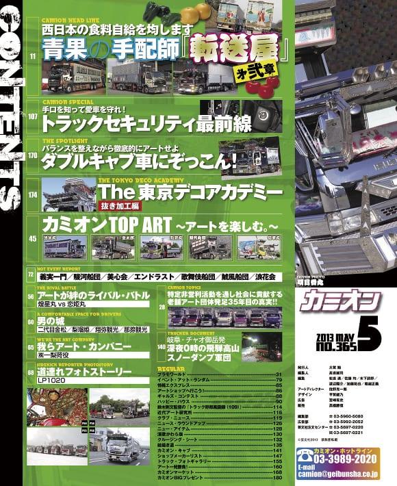 カミオン13年05月号/Vol.365号目次