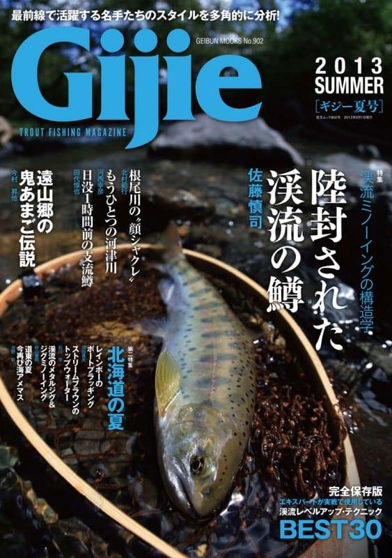 Gijie 2013夏号表紙