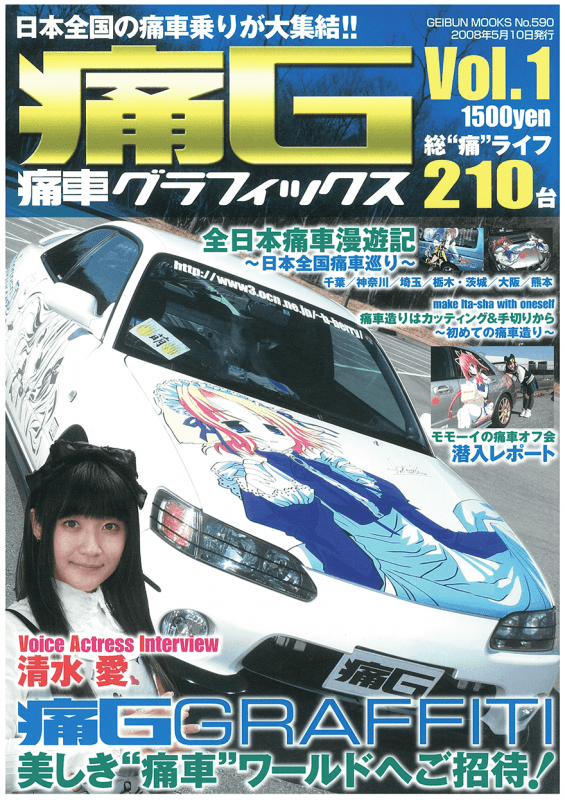 vol.1 痛車グラフィックス表紙