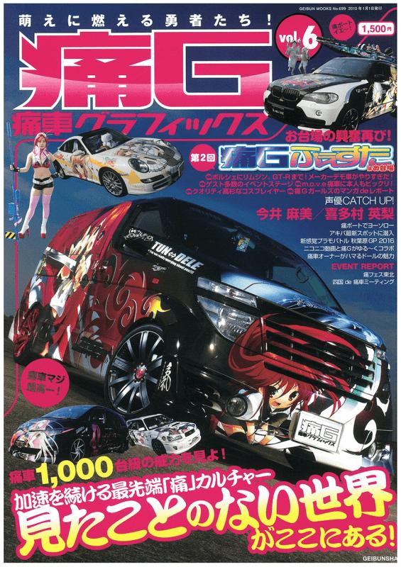vol.6 痛車グラフィックス表紙