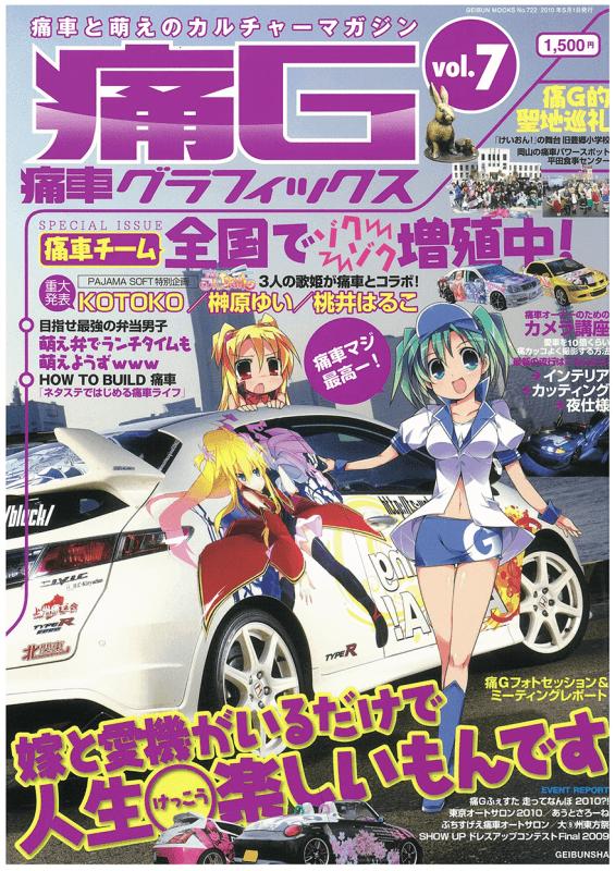 vol.7 痛車グラフィックス表紙