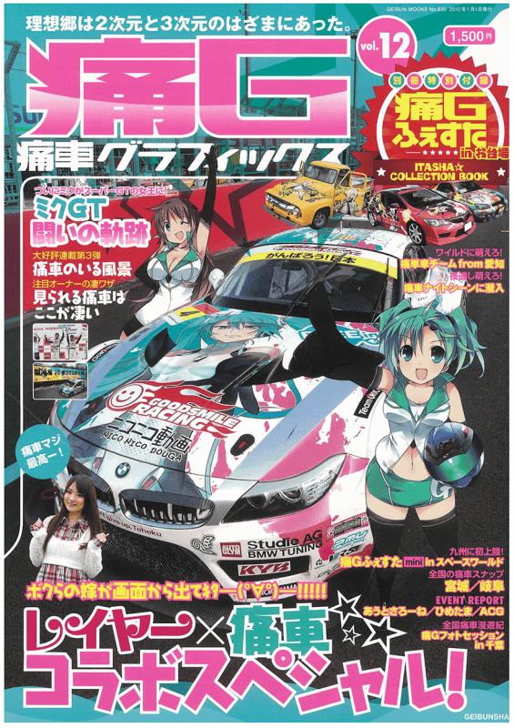 vol.12 痛車グラフィックス表紙