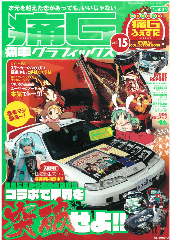 vol.15 痛車グラフィックス表紙