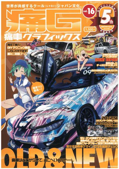 痛車グラフィックス vol.16