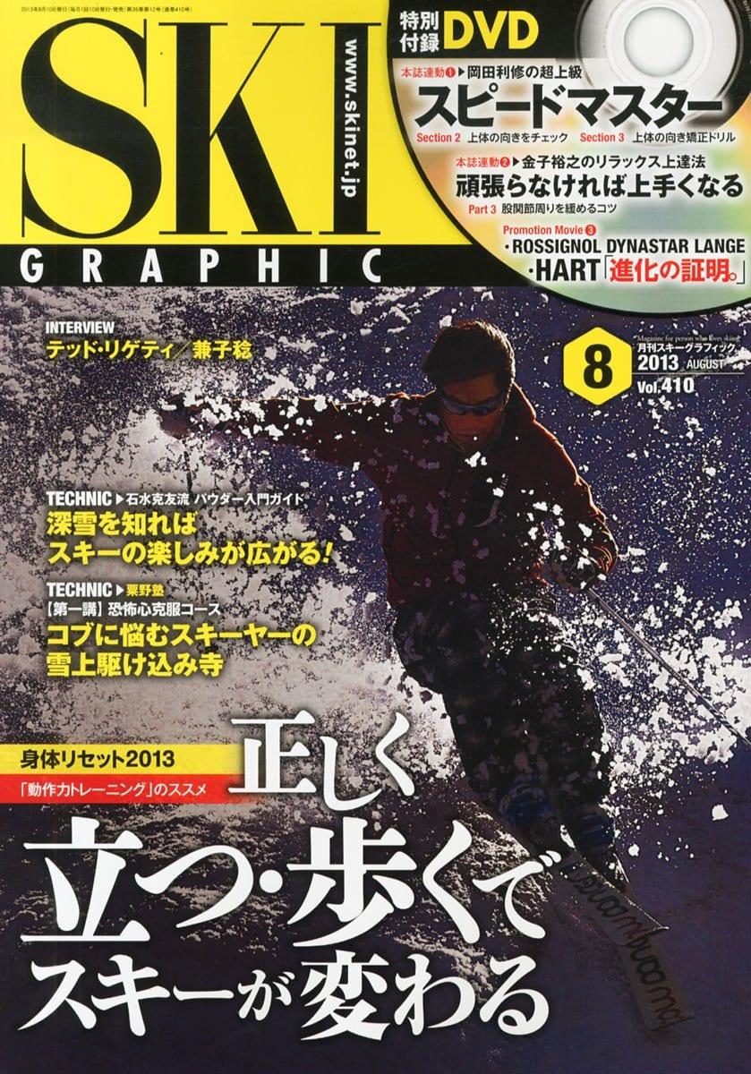 スキーグラフィック 2013年08月号