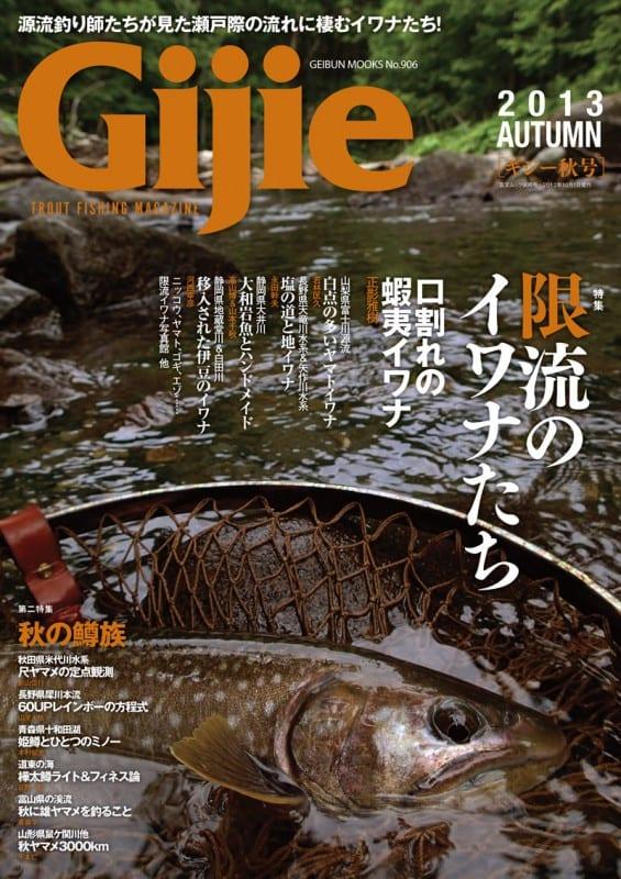 Gijie 2013秋号表紙