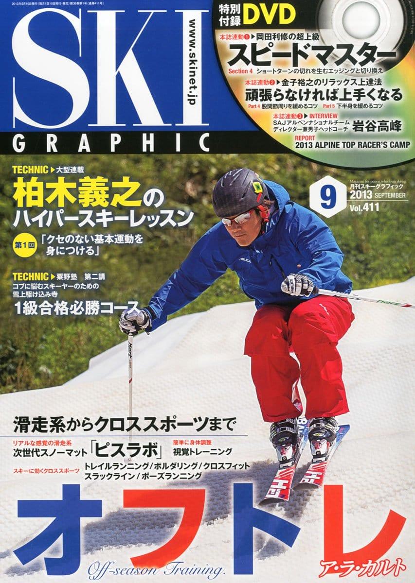 スキーグラフィック 2013年09月号