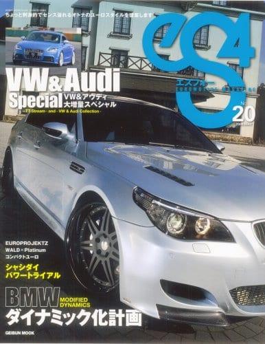 eS4 エスフォー No.20 表紙