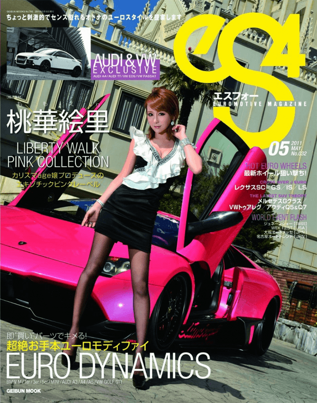 eS4 エスフォー No.32 表紙