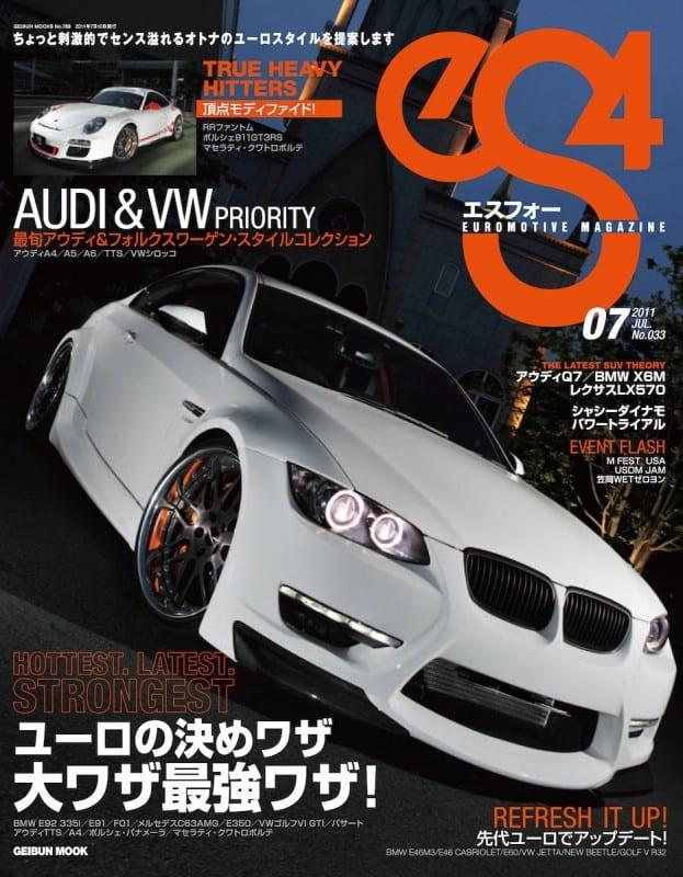 eS4 エスフォー No.33 表紙