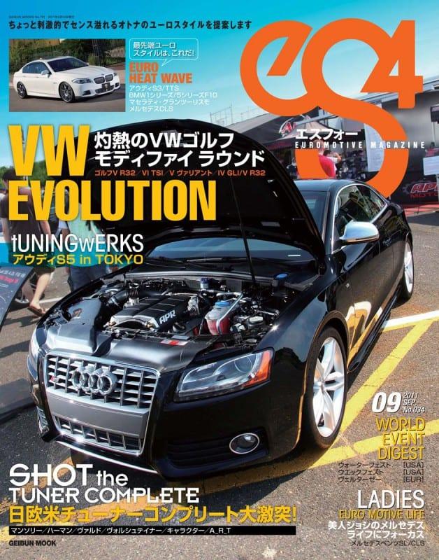 eS4 エスフォー No.34 表紙